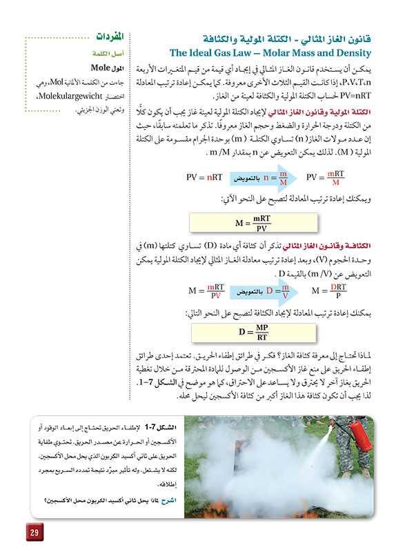 قانون الغاز المثالي - الكتلة المولية والكثافة