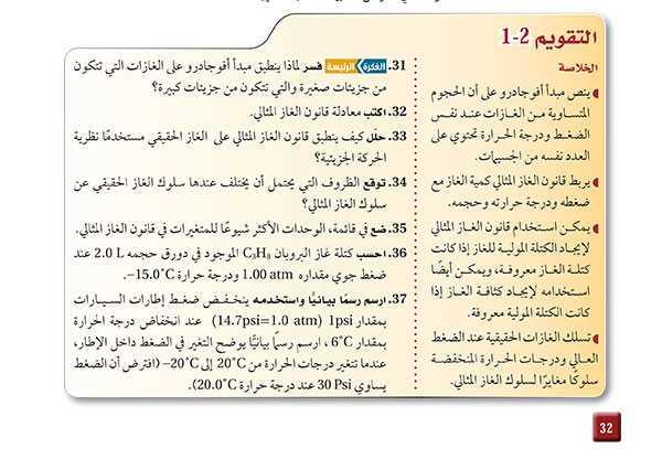 التقويم2-1