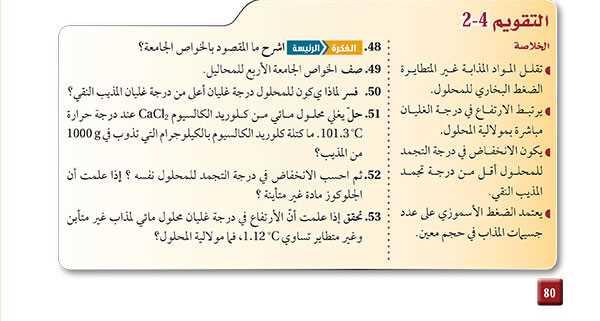 التقويم4-2