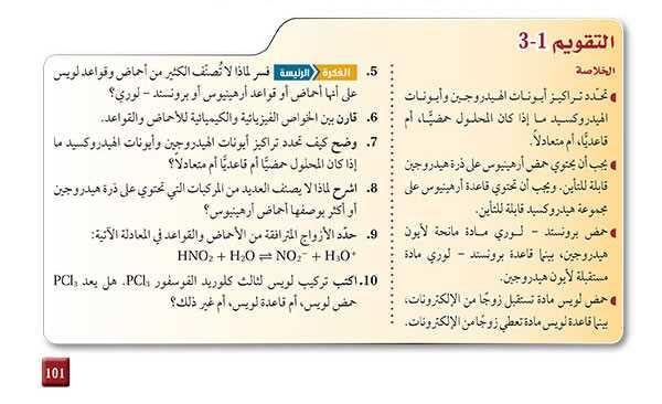 التقويم1-3