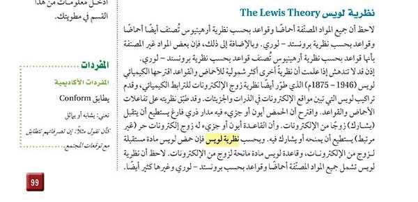 نظرية لويس