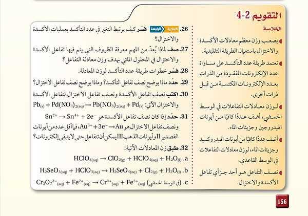التقويم2-4
