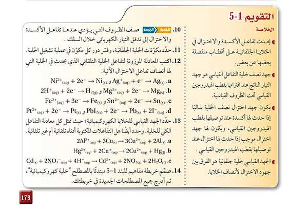 التقويم1-5