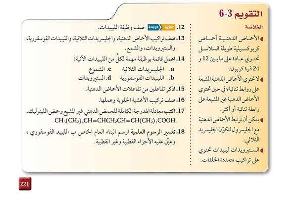التقويم3-6
