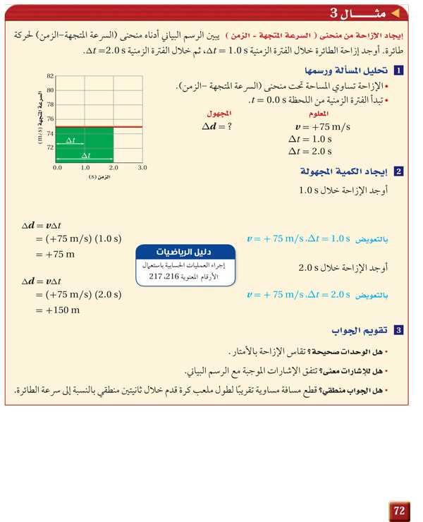 مثال3 ص 72