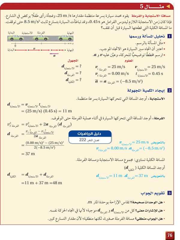مثال5 ص 76