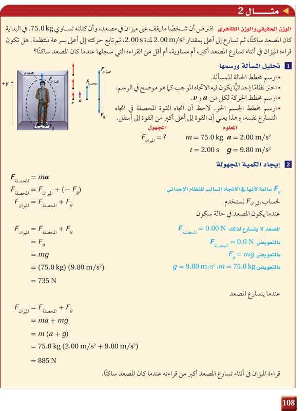 مثال2 ص 108