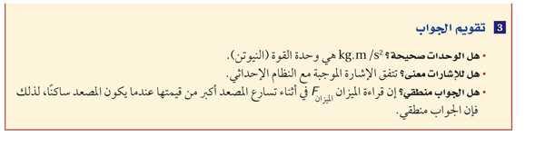 تابع مثال2 ص 109