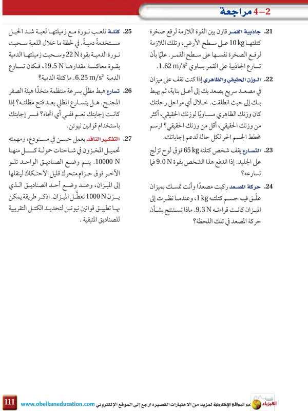 مراجعة 2-4