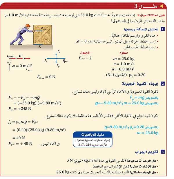 مثال3 ص 142