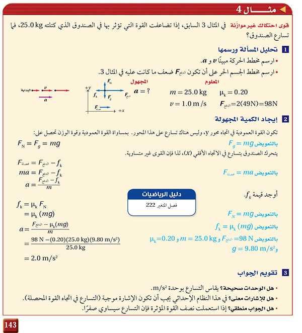مثال4 ص 143