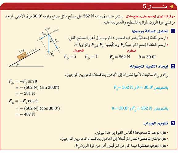 مثال5 ص 148