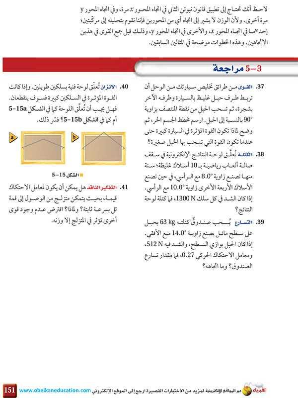 مراجعة 3-5