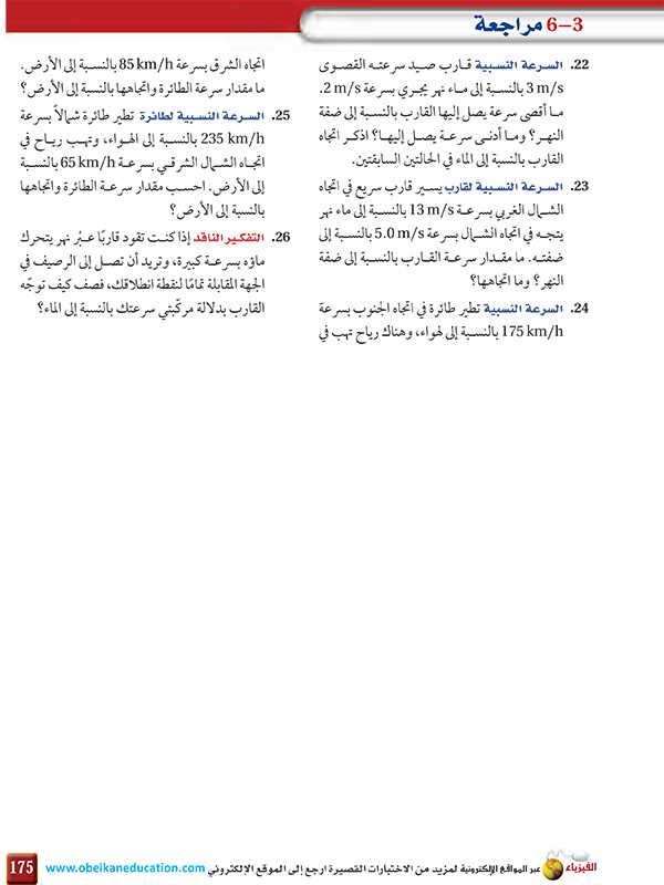 مراجعة 3-6