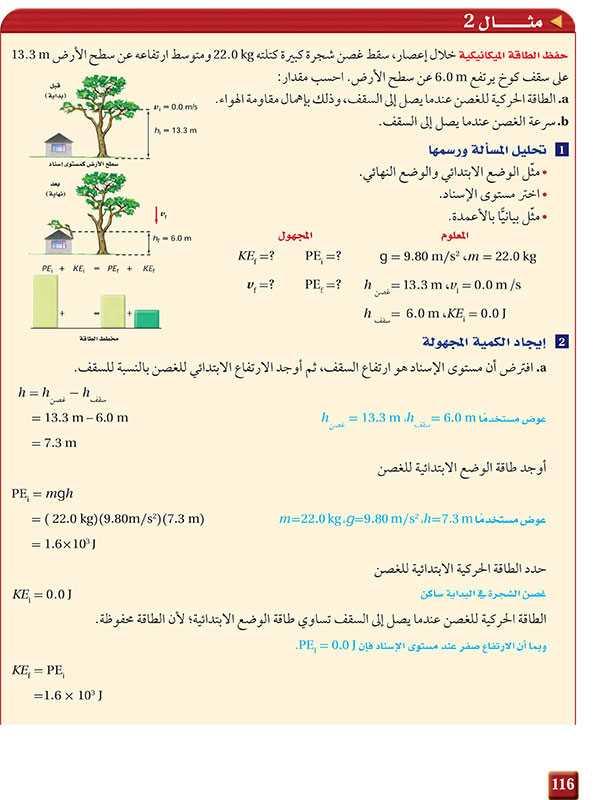 مثال2 ص 116