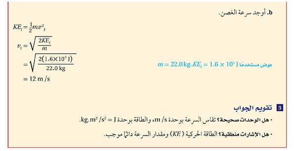 تابع مثال2 ص 117