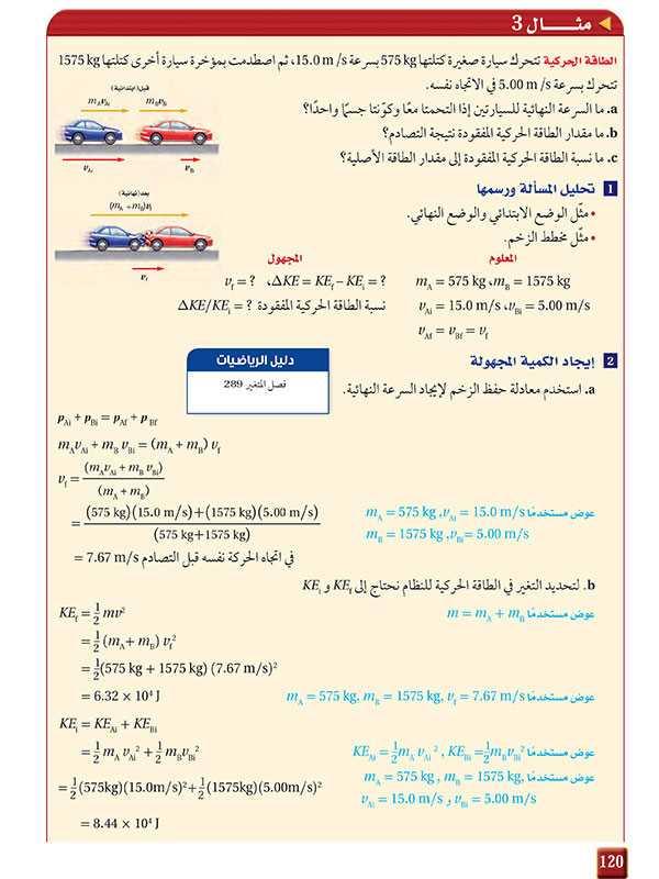 مثال3 ص120