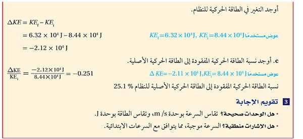 تابع مثال3 ص121