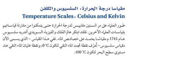 مقياس درجة الحرارة: السلسيوس والكفن