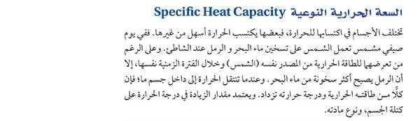 السعة الحرارية النوعية