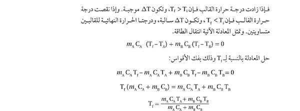 تابع الشكل 8-5 نظام  مكون نموذجين لقالبين عند درجات الحرارة مختلفة...