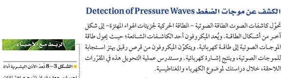 الكشف عن موجات الضغط