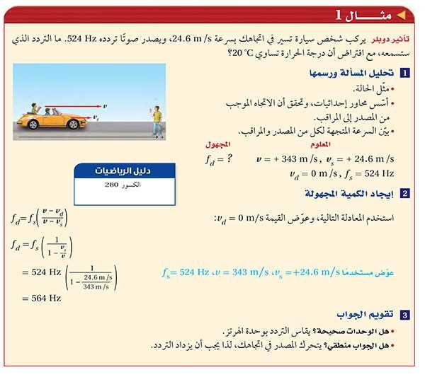 مثال1 ص253