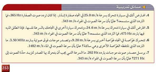 مسائل تدريبية ص253