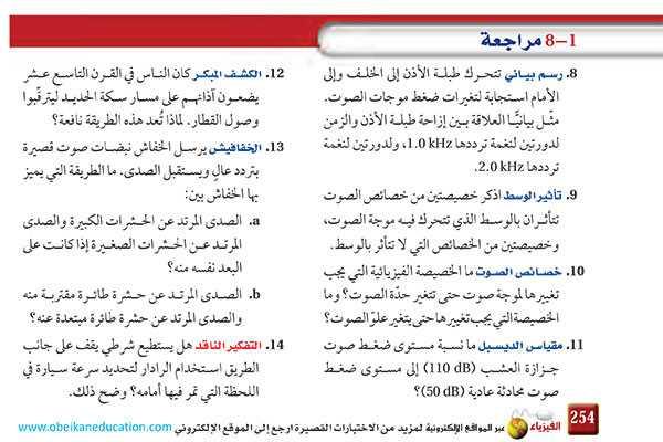 مراجعة 1-8