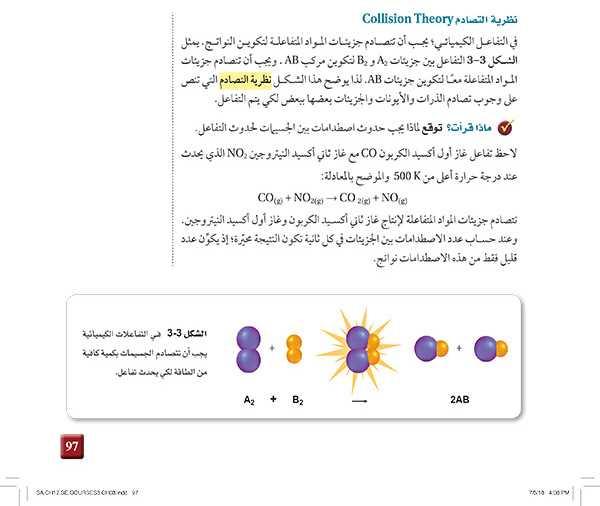 نظرية التصادم