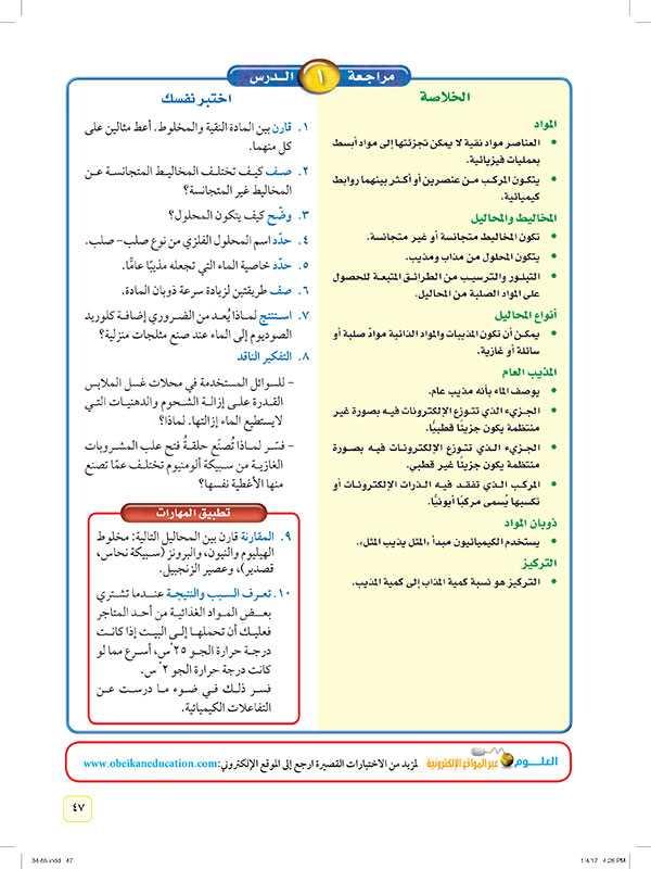 مراجعة 1 الدرس
