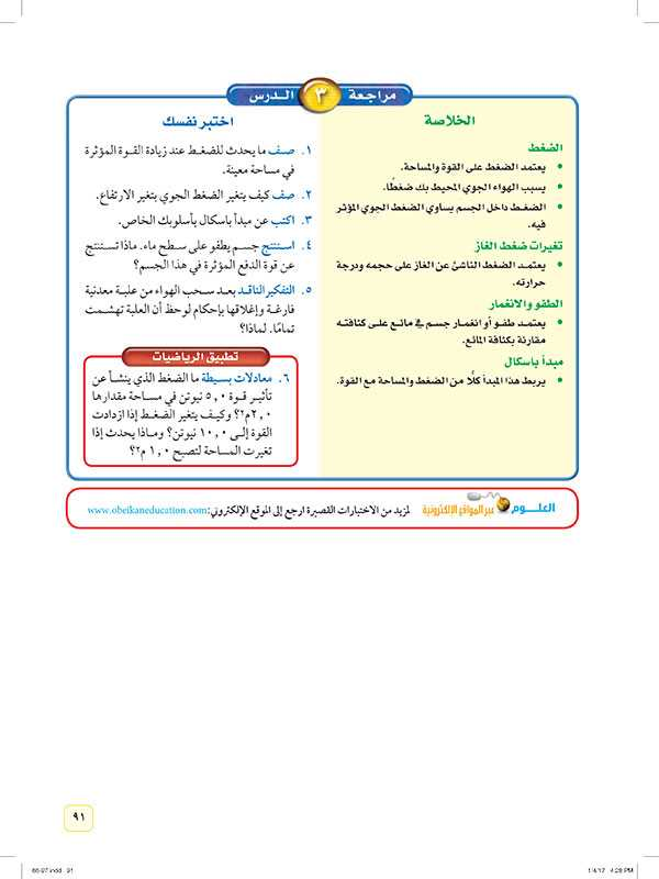 مراجعة 3 الدرس
