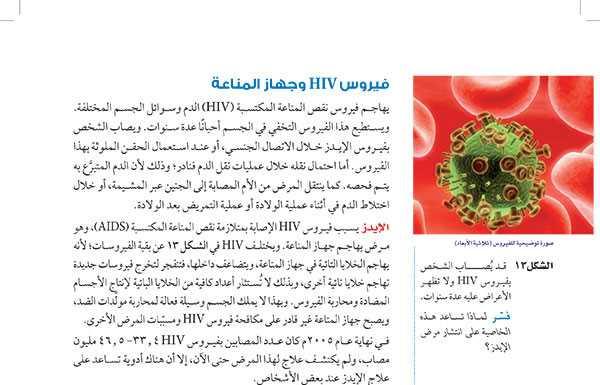 فيروس HIV وجهاز المناعة