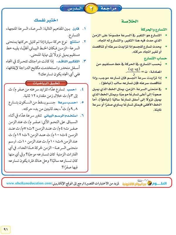 مراجعة2 الدرس