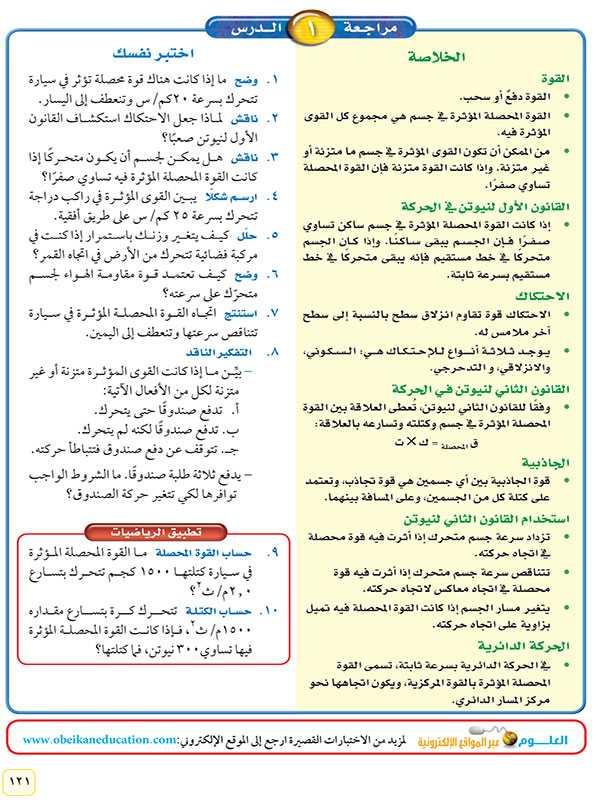 مراجعة1 الدرس
