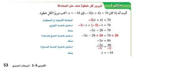 تبرير كل خطوة عند حل المعادلة