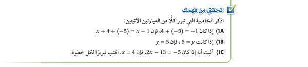 تحقق من فهمك مثال 1 تبرير