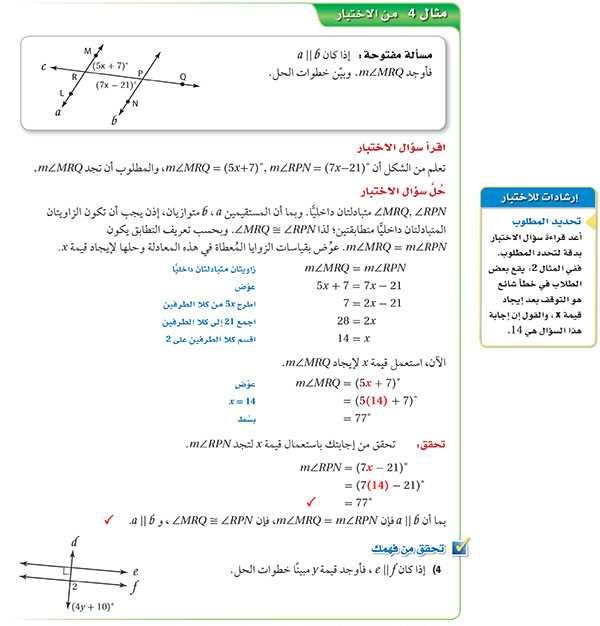 مثال4 من الاختبار
