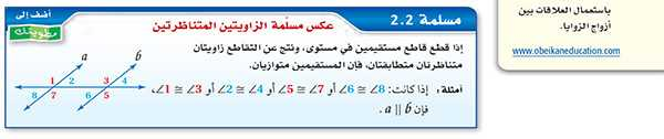 مسلمة 2.2 عكس مسلمة الزاويتين المتناظرتين
