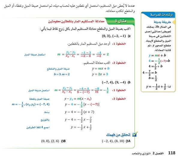 معادلة المستقيم المار بنقطتين معلومتين