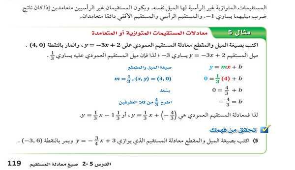 معادلات المستقيمات المتوازية أو المتعامدة