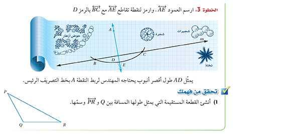تابع إنشاء أقصر قطعة مستقيمة بين نقطة ومستقيم