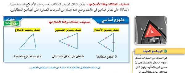 تصنيف المثلثات وفقاً لأضلاعها