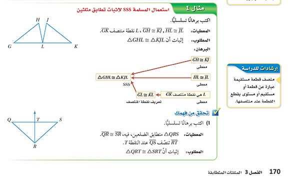 مثال1 المسلمة sss لإثبات تطابق مثلثين