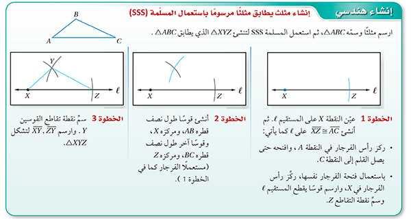 إنشاء هندسي إنشاء مثلث يطابق مثلثاً مرسوماً باستعمال المسلمة sss