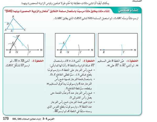 إنشاء هندسي مثلث يطابق مثلثاً مرسوماُ باستعمال مسلمة التطابق