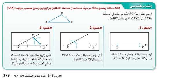 إنشاء هندسي إنشاء مثلث يطابق مثلثاً مرسوماً باستعمال التطابق بزاويتين