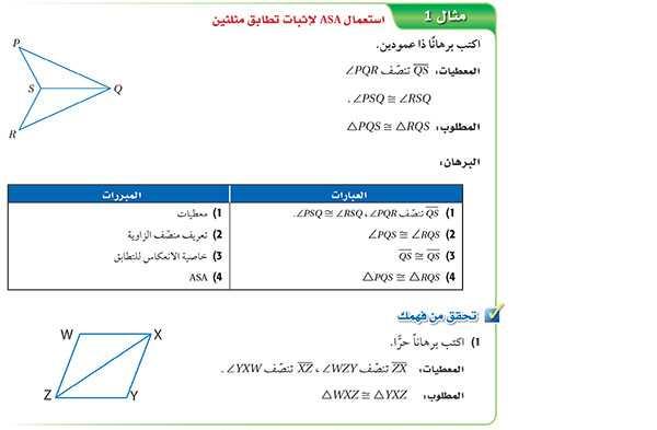 استعمال ASA لإثبات تطابق مثلثين