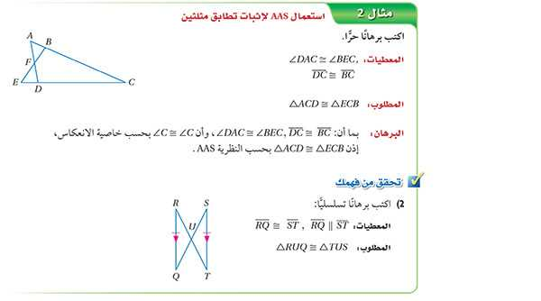 استعمال AAS لإثبات تطابق مثلثين