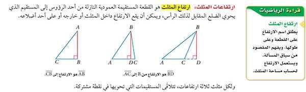 ارتفاعات المثلث